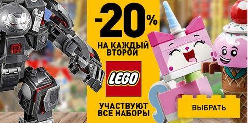 Новый промокод Той.ру. -20% на второй набор Lego