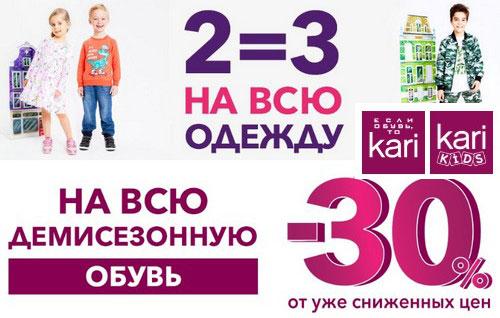 Промокод kari. Скидка 30% на демисезонную обувь, 2=3 на детскую одежду