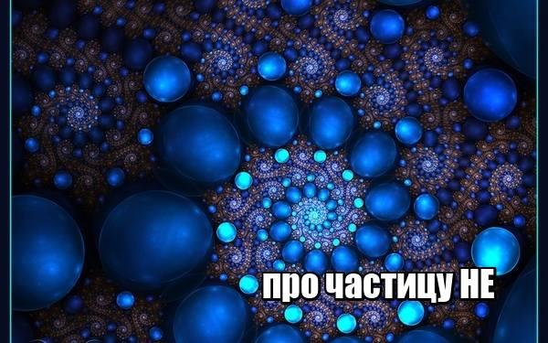 ННННННН