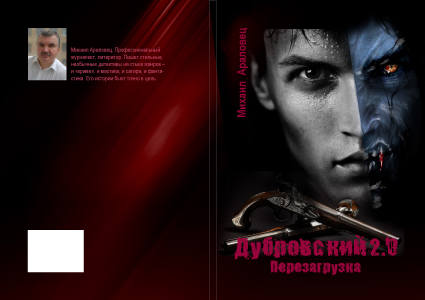 Дубровский-правка обложки