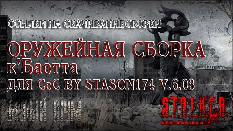 Оружейная сборка - Stason174 v.6.03
