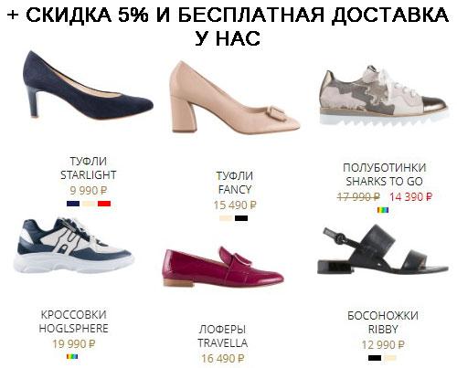 Промокод Hogl (hoegl.ru). Скидка 5% + Бесплатная доставка