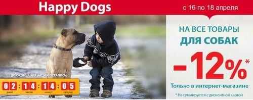 Промокод Бетховен. Скидка -12% на все товары для собак
