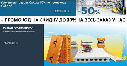 Промокод Строительный двор (sdvor.com). Скидка -50% на Уценку,  до -30% на остальные товары