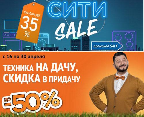 Промокод Ситилинк (citilink.ru). Скидка до 50% на ваш заказ