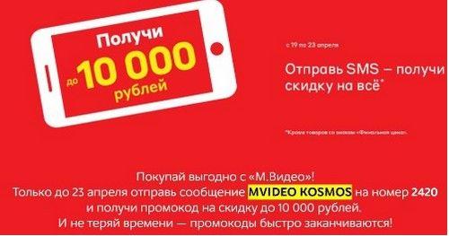 Промокод М.Видео. Секретный промокод на скидку до 10 000 руб.