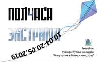 Полчаса Экстрима - плакат турнира 22апр2019 _700х450 q70