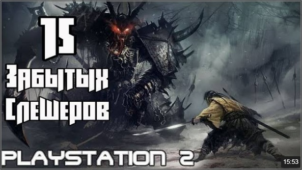 15 ЗАБЫТЫХ СЛЕШЕРОВ НА PLAYSTATION 2