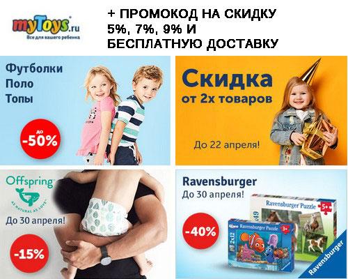 Промокод myToys. Скидка 5%, 7% и 9% на весь заказ. Бесплатная доставка