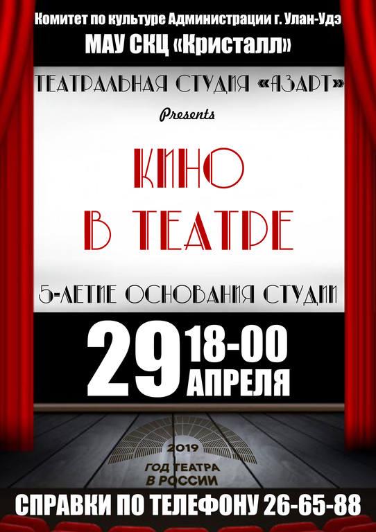 Концертная программа, видео-зарисовки «Кино в театре» Театральной студии «Азарт», посвященная 5-летию основания студии.