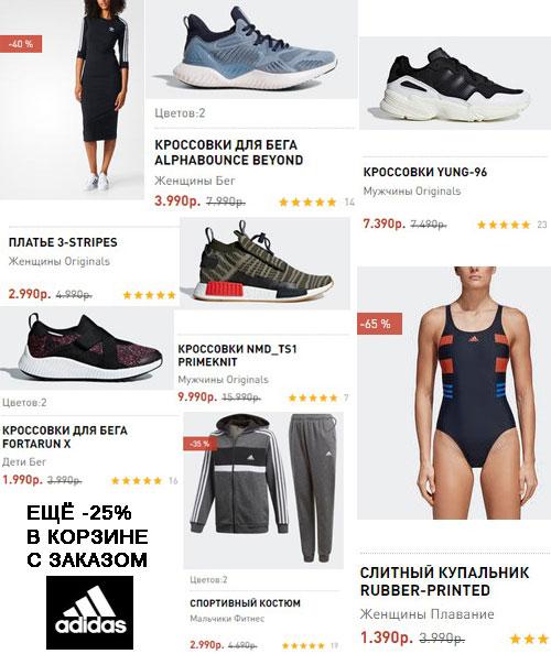 Промокод adidas. Дополнительная скидка 20% на аутлет, -35% доп. на выделенный ассортимент и -20% доп. на коллекцию для тренировок,  -25% доп. на последний размер
