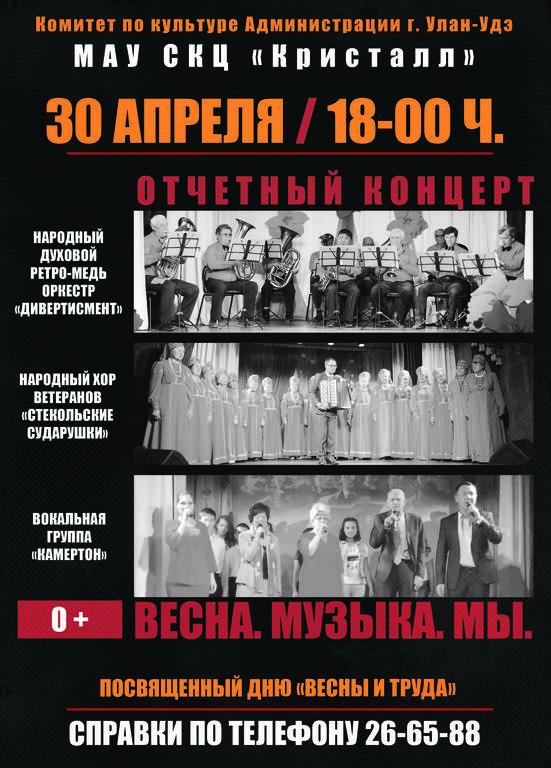 Праздничный отчетный концерт «ВЕСНА.МУЗЫКА.МЫ.», посвященный дню «Весны и труда».