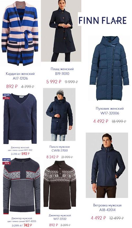 a59d623854b0 Одежда и аксессуары,скидки,акции,промокоды.Promo-Shopping.ru