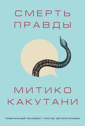 Обложка книги Какутани М. - Смерть правды [2019, FB2, RUS]