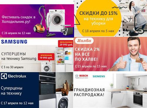 Промокод Holodilnik.ru. Скидка до 50% на ваш заказ. Суперцены на технику Samsung и Electrolux