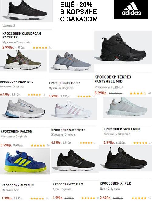 Промокод adidas. Дополнительная скидка 20% на аутлет