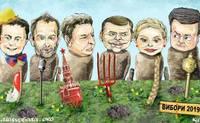 Украина. Выборы 2019: кандидаты в президенты