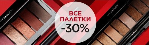 Промокод KIKO MILANO (kikocosmetics.com). Скидка -30% на все палетки теней