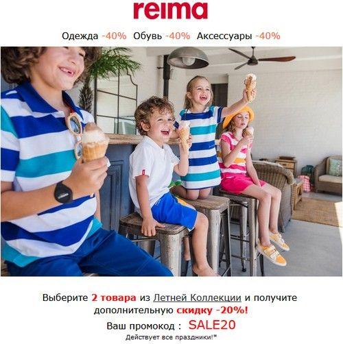 Промокод Reima (reimashop.ru). Новая волна распродажи со скидкой до 40%