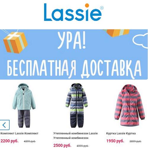 Промокод Lassie (lassieshop.ru). Скидка 50% на весеннюю коллекцию. Бесплатная доставка