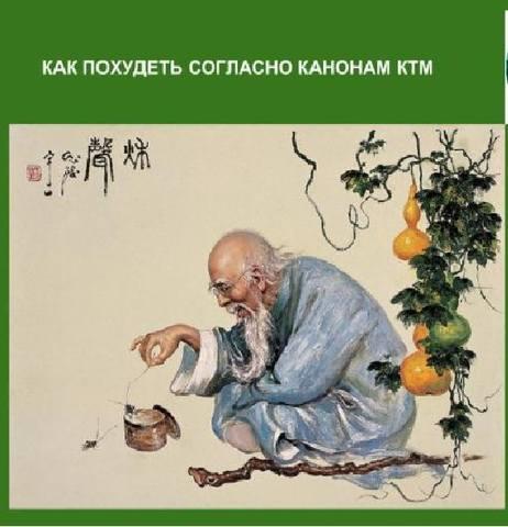 Как похудеть согласно канонам Китайской Традиционной Медицины. 26529184_m