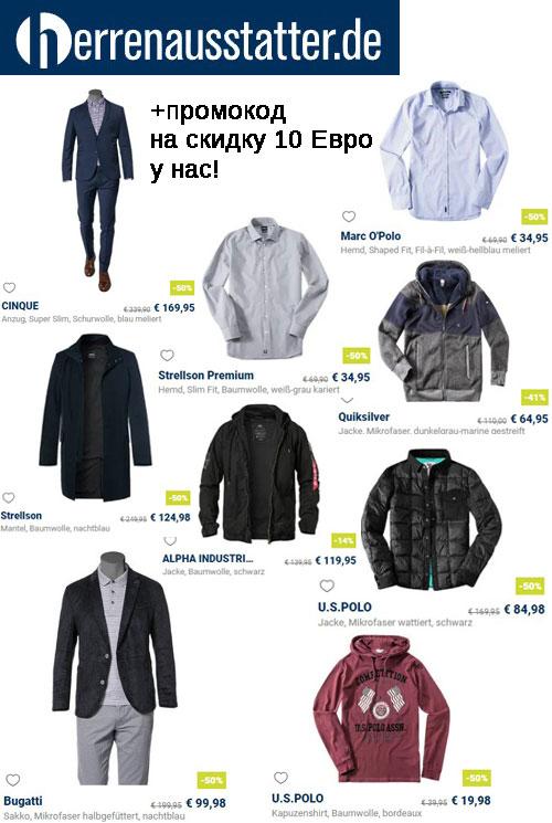 Мода для мужчин с промокодом Herrenausstatter.de на 10 Евро дешевле + скидка 19% - НДС!
