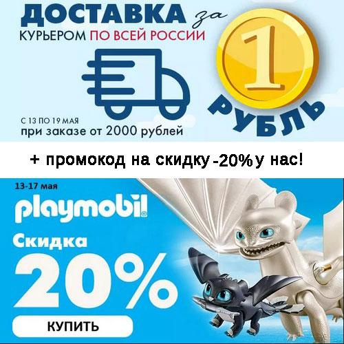 Промокоды Gulliver-Toys. Скидка 10% и 20% на весь заказ, -20% на Playmobil, Ми-ми-мишки и Деревяшки