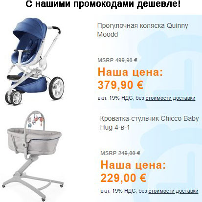 Промокоды kidsroom. Скидка 10 Евро и 12 Евро до 10% на ваш заказ
