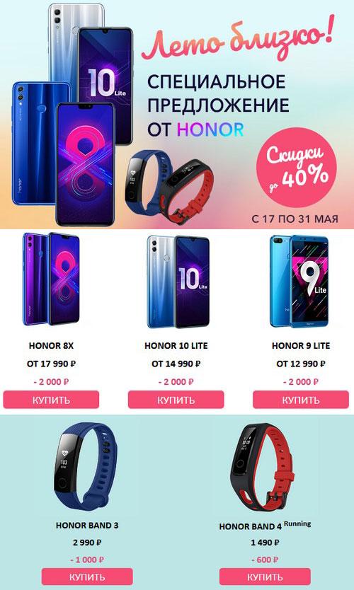 Промокод Huawei (shop.huawei.ru).  Скидки до 40% на Honor