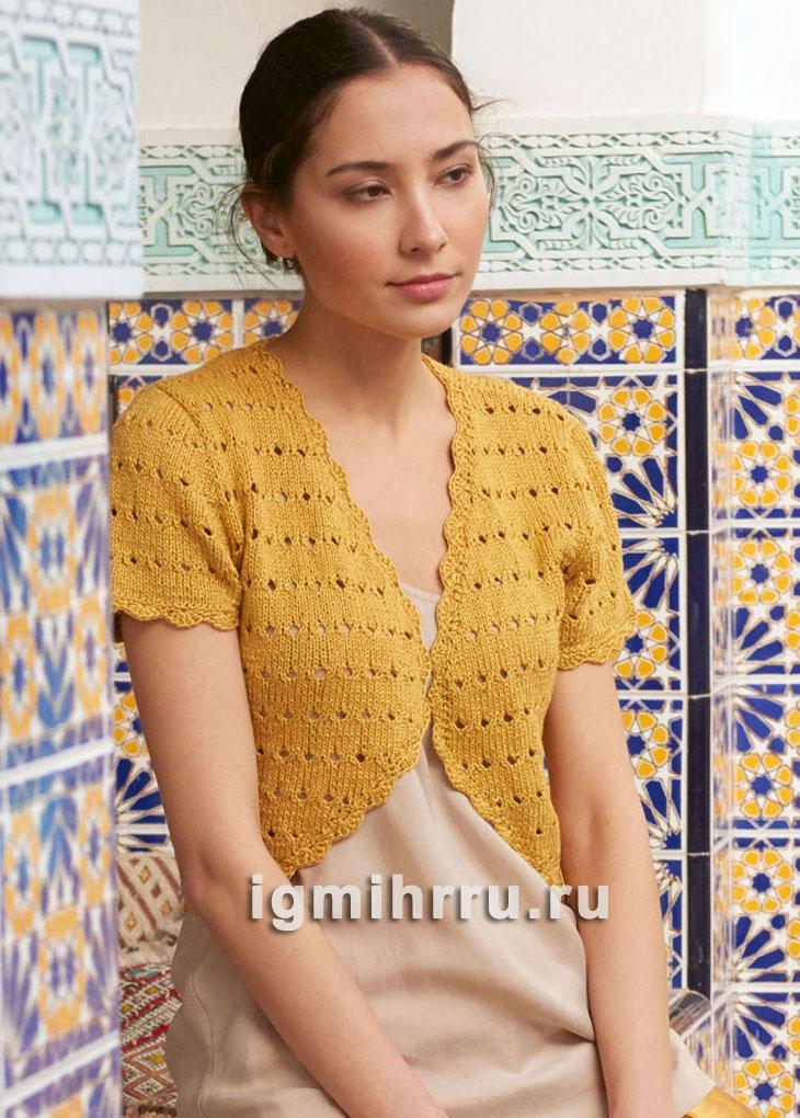 Женственный жакет-болеро золотисто-желтого цвета. Вязание спицами
