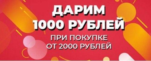 Промокод book24. Скидка 1000 руб.