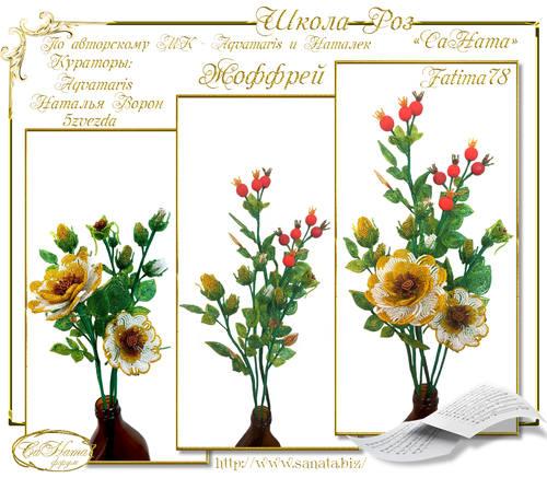 Выпуск Школы роз. курс - Жоффрей 26584543_m