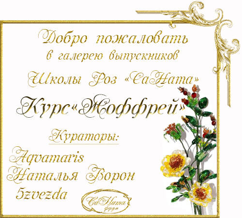Выпуск Школы роз. курс - Жоффрей 26584555_m