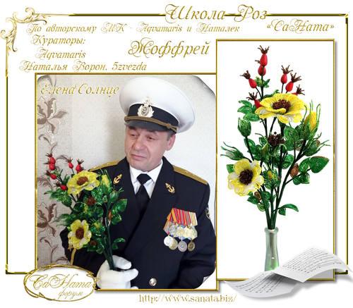Выпуск Школы роз. курс - Жоффрей 26584551_m