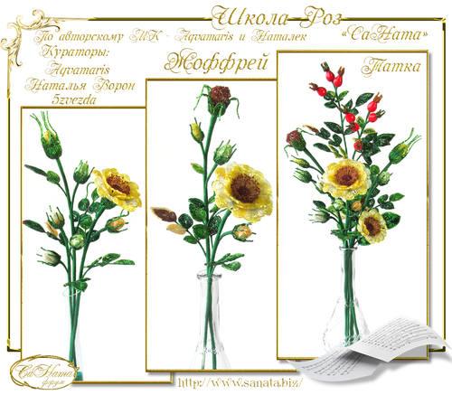 Выпуск Школы роз. курс - Жоффрей 26584556_m
