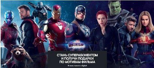 Промокод Tele2. 300 рублей на билеты в кино + другие подарки