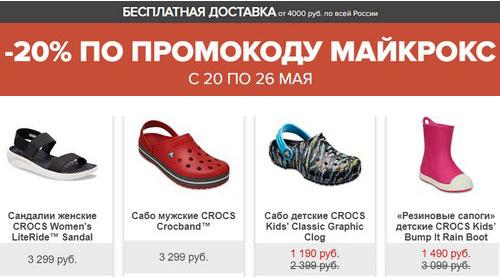 Промокод Crocs. Дополнительная скидка 20% на весь заказ