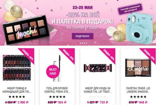 Промокод NYX (nyxcosmetic.ru). Скидка 20% на всё + палетка в подарок при покупке от 2500 руб.