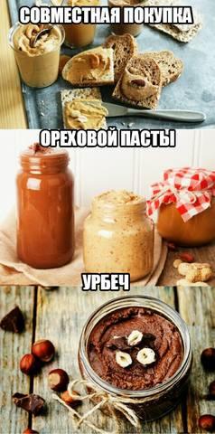 Ореховые пасты. Урбеч 26651127_m