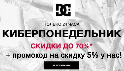 Промокод DC Shoes (dcrussia.ru). Дополнительно -5% на товары со скидкой до 70%