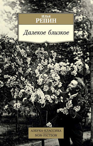 Обложка книги Азбука-Классика. Non-Fiction - Репин И. Е. - Далёкое близкое [2019, FB2/EPUB/PDF, RUS]