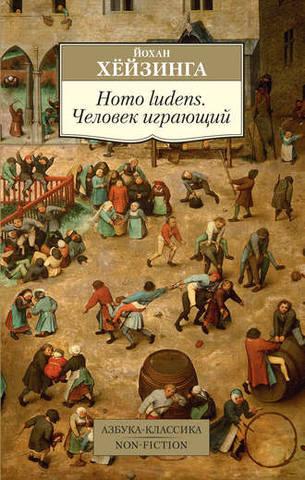Обложка книги Азбука-Классика. Non-Fiction - Хёйзинга Й. - Homo ludens. Человек играющий [2019, FB2/EPUB/PDF, RUS]