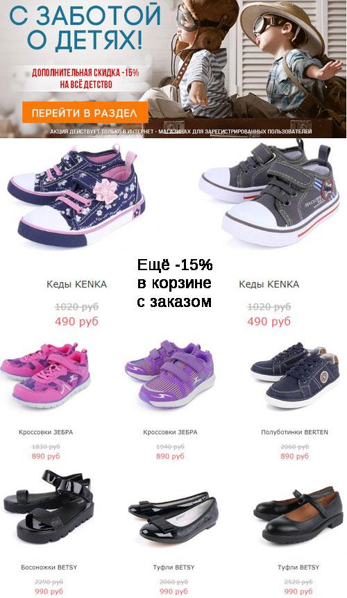 Промокод Башмаг. Дополнительная скидка 15% на детскую обувь
