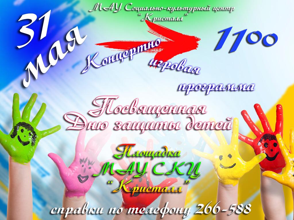 """31 мая на площадке МАУ СКЦ """"Кристалл"""" пройдет концертно-игровая программа посвященная Дню защиты детей."""