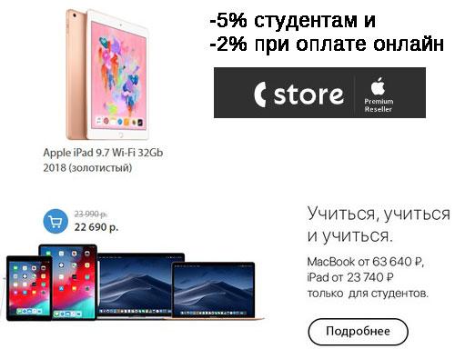 Промокод Cstore (c-store.ru). iPad (2018) за 22 690 р., -5% студентам и школьникам