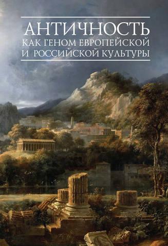 Обложка книги Шестаков В. П. (сост.) - Античность как геном европейской и российской культуры [2017, FB2, RUS]