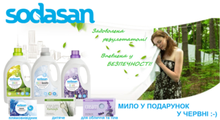 АКЦІЯ! Мило в подарунок до органічних рідких засобах для прання SODASAN!
