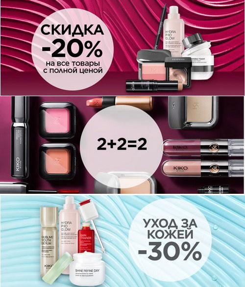 Промокод KIKO MILANO (kikocosmetics.com). Скидка -20% на весь заказ