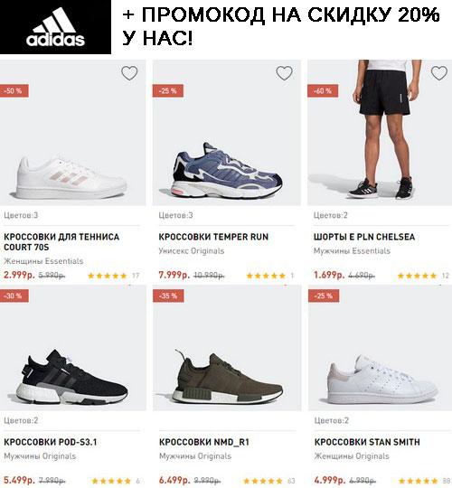 Промокод adidas. -20% на весь заказ. Распродажа со скидкой до 40%