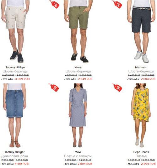 dress-for-less. Дополнительная скидка 15% на летние фавориты